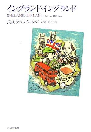 イングランド・イングランド (海外文学セレクション)