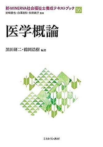 医学概論 (新・MINERVA社会福祉士養成テキストブック16)