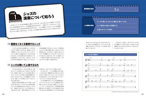 3年後、確実にジャズ・ピアノが弾ける練習法(CD付)(リットーミュージック・ムック)