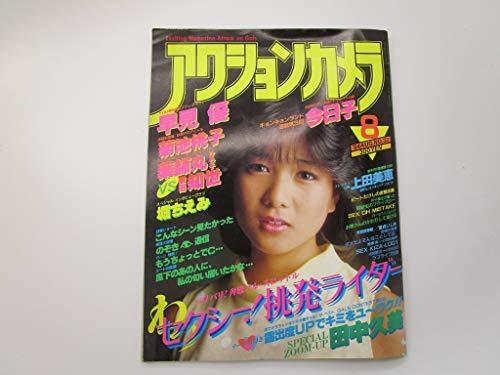 アクションカメラ 一九八四年8月号 わっセクシー!挑発ライダー