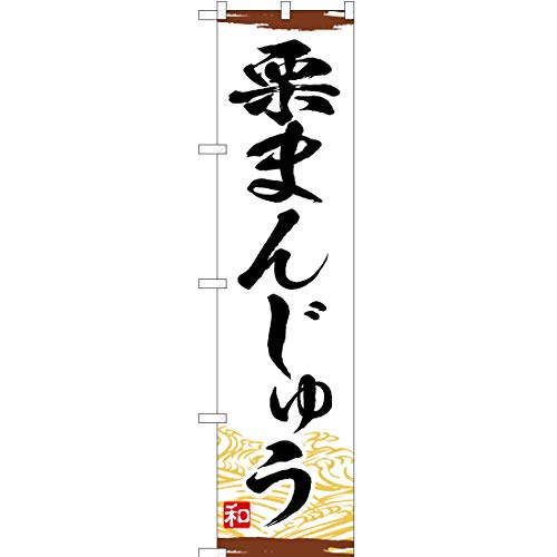 【ポリエステル製】スマートのぼり のぼり 栗まんじゅう YNS-4701 No.YNS-4701 (受注生産)