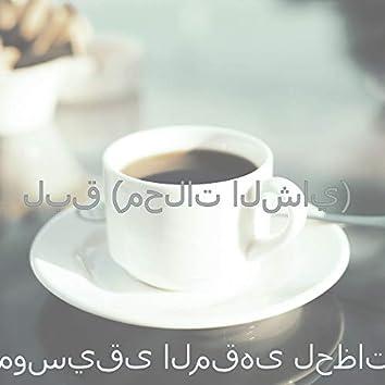 لبق (محلات الشاي)