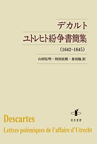 デカルト ユトレヒト紛争書簡集: (1642-1645)
