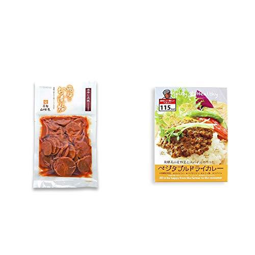 [2点セット] 飛騨山味屋 本干し大根(135g) ・飛騨産野菜とスパイスで作ったベジタブルドライカレー(100g)