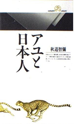 アユと日本人 (丸善ライブラリー)の詳細を見る