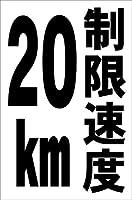 シンプル縦型看板 「制限速度20km(黒)」駐車場 屋外可(約H45.5cmxW30cm)
