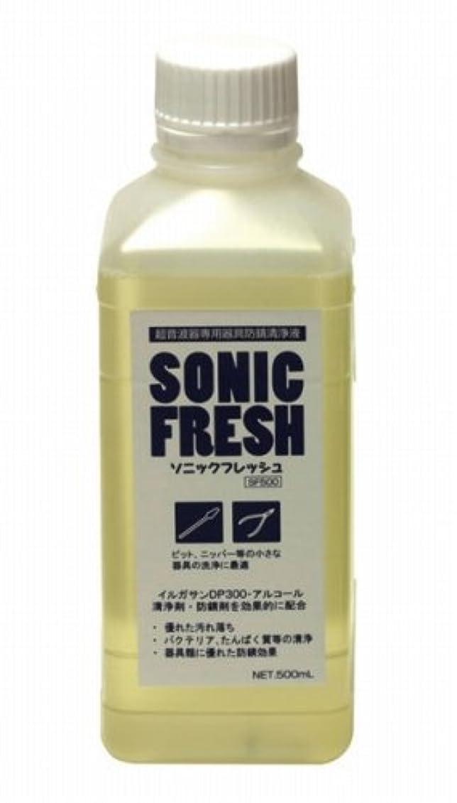 位置する比類のないナイロン防錆洗浄液 ソニックフレッシュ SF500