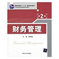 """Financial Management ( 2nd Edition ) higher education """" Eleventh Five-Year """" national planning materials in the 21st century economics and management quality materials(Chinese Edition)"""