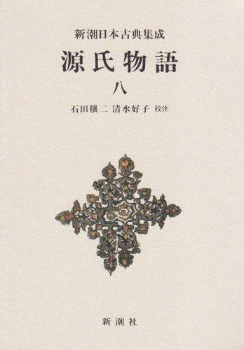 源氏物語 (8) (新潮日本古典集成)の詳細を見る