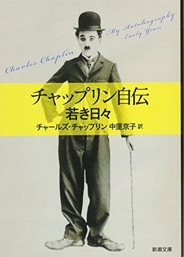 チャップリン自伝: 若き日々 (新潮文庫)