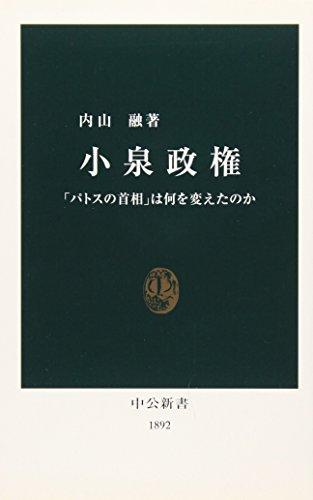 小泉政権―「パトスの首相」は何を変えたのか (中公新書)