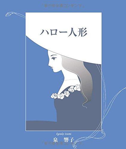 ハロー人形 (銀の小箱シリーズ No.)