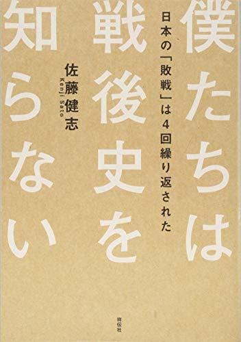 僕たちは戦後史を知らない――日本の「敗戦」は4回繰り返された