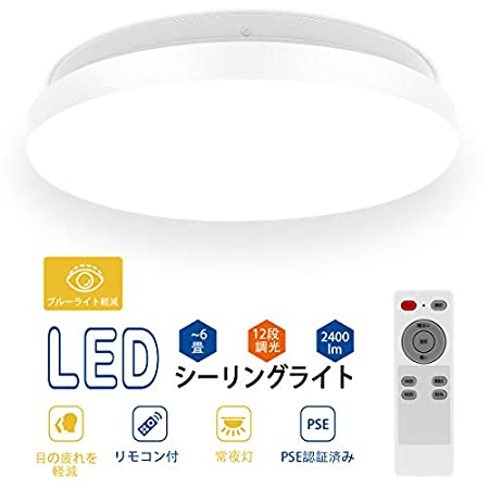 【8/31まで】ロハス 6畳対応LEDシーリングライト 24W、12段階調光、リモコン付き 1,400円送料無料!