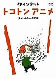 クインテット ゆかいな5人の音楽家 トコトンアニメ[DVD]