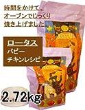 ロータス パピー チキンレシピ 小粒(2.72kg)