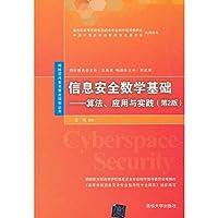 信息安全数学基础——算法、应用与实践(第2版)