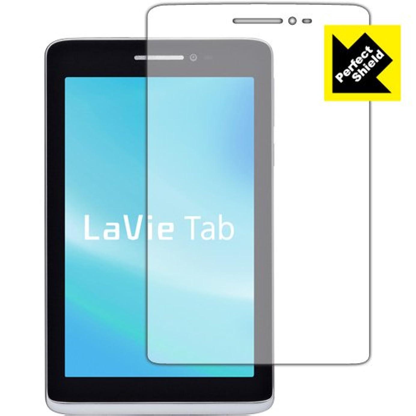 ひばりにおいクリックPDA工房 反射低減タイプ 液晶保護フィルム Perfect Shield LaVie Tab S 日本製
