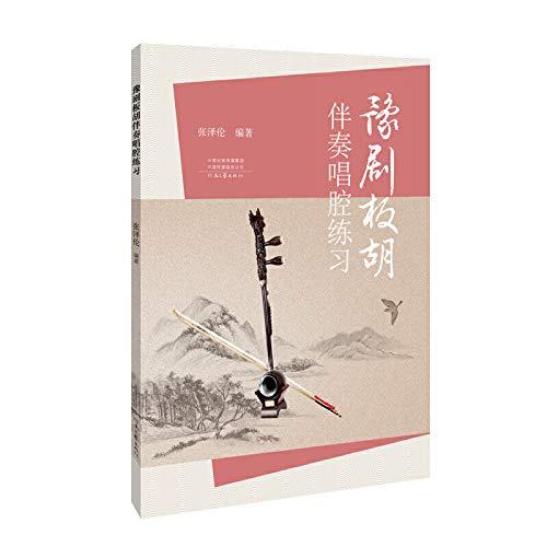 Banhu practice singing opera accompaniment(Chinese Edition)