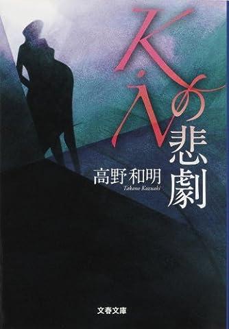 K・Nの悲劇 (文春文庫)