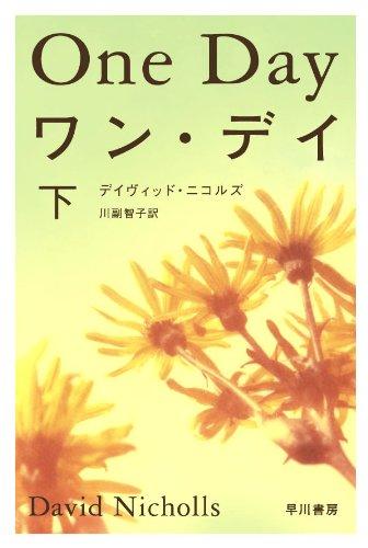 ワン・デイ〈下〉 (ハヤカワ文庫NV)