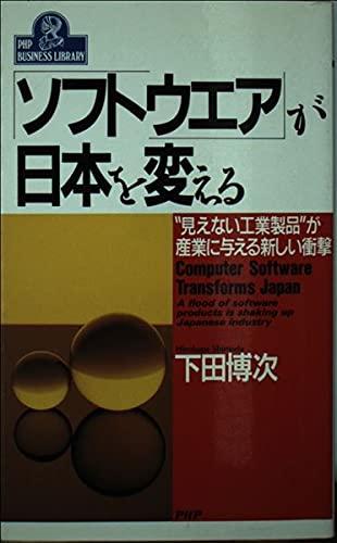 """「ソフトウエア」が日本を変える―""""見えない工業製品""""が産業に与える新しい衝撃 (PHPビジネスライブラリー)の詳細を見る"""