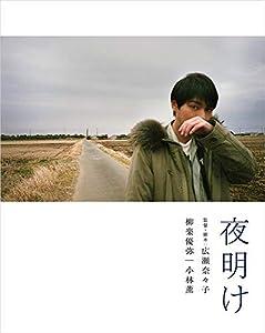 夜明け(2019)
