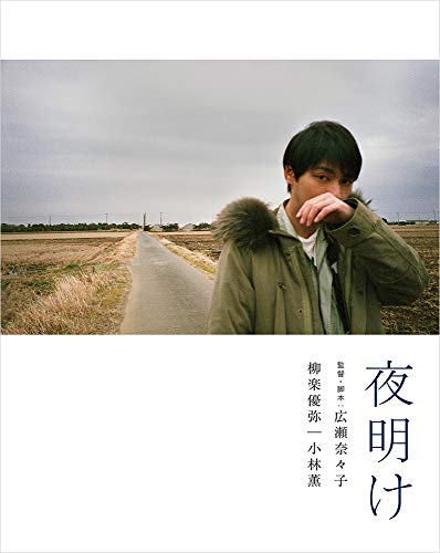 夜明け (特装限定版) [Blu-ray]