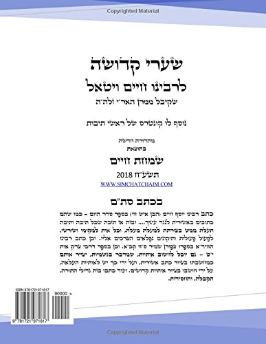 Kabbalah Sefer SHAAREI KEDUSHA (Hebrew) Newly Reprinted KTAV STAM: Gates of Holiness (Volume 1) (Hebrew Edition) ~ TOP Books