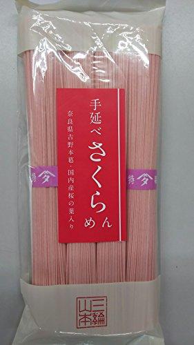 乾麺 手延べさくら素麺 ソーメン 200g×20P 業務用 桜めん