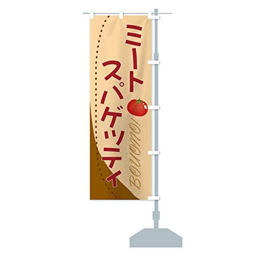 ミートスパゲッティ のぼり旗 サイズ選べます(コンパクト45x150cm 右チチ)