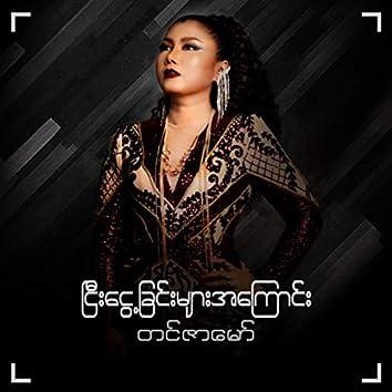 Nyii Ngwae Chin Myar A Kyaung