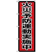 のぼり 火災予防運動実施中 OK-624【宅配便】 のぼり 看板 ポスター タペストリー 集客 [並行輸入品]