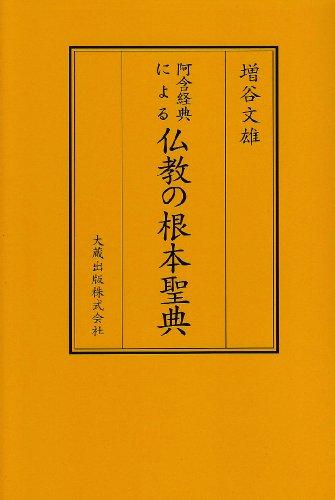 阿含経典による仏教の根本聖典の詳細を見る