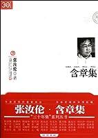 "Han zhang set ("""" thirty years"""" series) (Chinese Edition)"