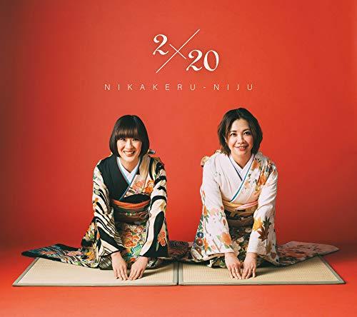 2x20(初回仕様盤)(2CD)