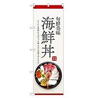 アッパレ のぼり旗 海鮮丼 のぼり 四方三巻縫製 (赤,ジャンボ) F13-0186C-J