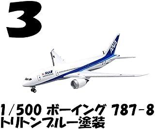 ANAウイングコレクション5 [3.1/500 ボーイング 787-8 トリトンブルー塗装](単品)