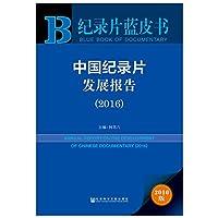 纪录片蓝皮书:中国纪录片发展报告(2016)