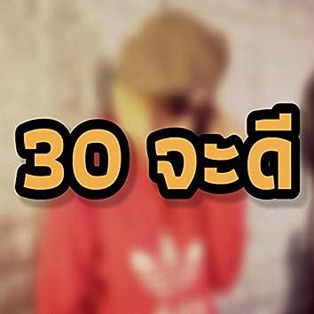 30 จะดี