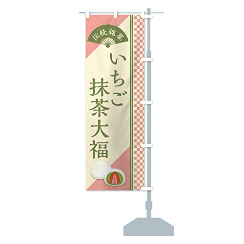 いちご抹茶大福/伝統銘菓/和菓子 のぼり旗 サイズ選べます(ジャンボ90x270cm 右チチ)