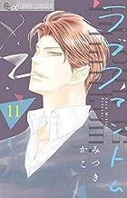 ラブファントム コミック 1-11巻セット
