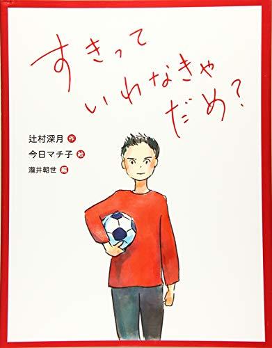 恋の絵本 (2) すきって いわなきゃ だめ?