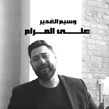 3ala Almaram