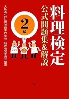 料理検定公式問題集&解説 2級