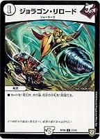 デュエルマスターズ 無(DMRP06) ジョラゴン・リロード(U)(31/93)