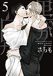 黒か白か 第5巻 (あすかコミックスCL-DX)