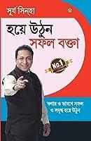 Aao Bane Safal Vakta In Bengali