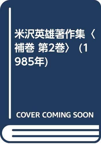 [画像:米沢英雄著作集〈補巻 第2巻〉 (1985年)]