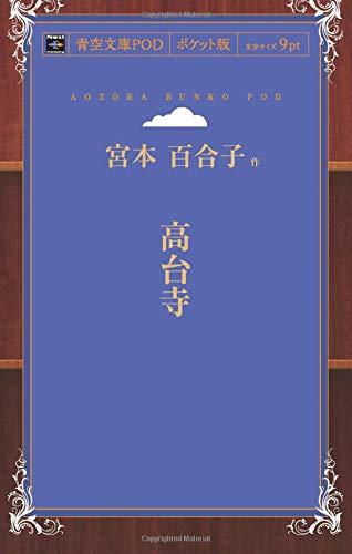高台寺 (青空文庫POD(ポケット版))